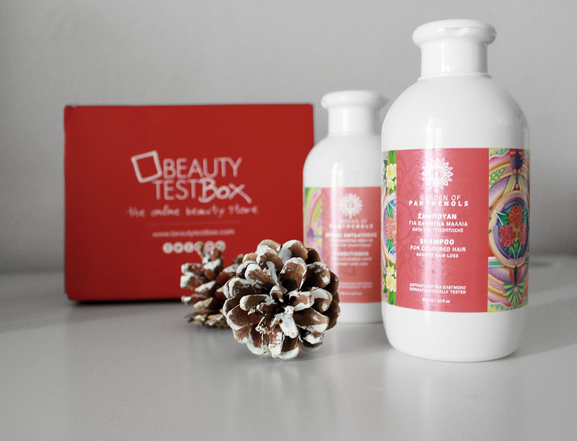 beauty-test-box